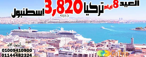 رحلات تركيا، سياحة و سفر الى اسطنبول