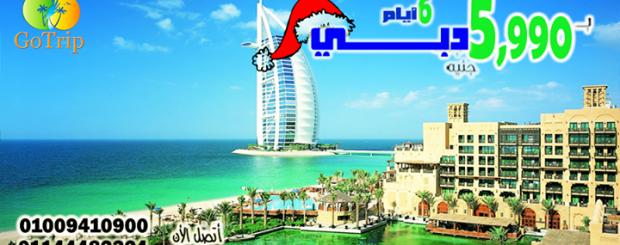 رحلات دبى ، السياحة فى دبى و السفر الى دبى