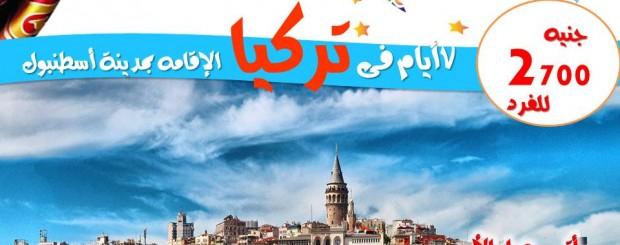 رحلات تركيا