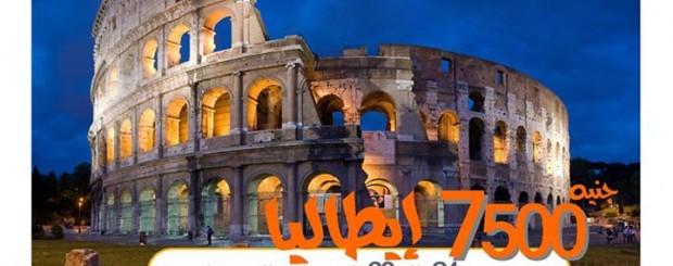 رحلات إيطاليا