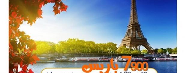 رحلات باريس