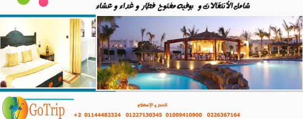 فندق سونستا كلوب شرم الشيخ