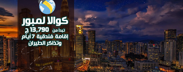 رحلات-كولالمبور ماليزيا و شرق أسيا