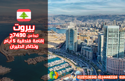 رحلات-لبنان
